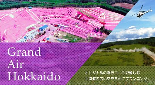 Grand Air Hokkaido 個人向け