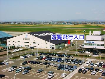 札幌空港遊覧飛行入口