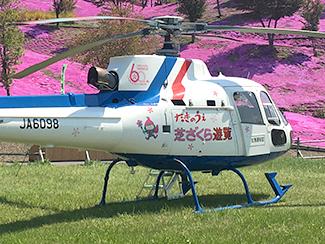 滝上芝桜遊覧飛行コース